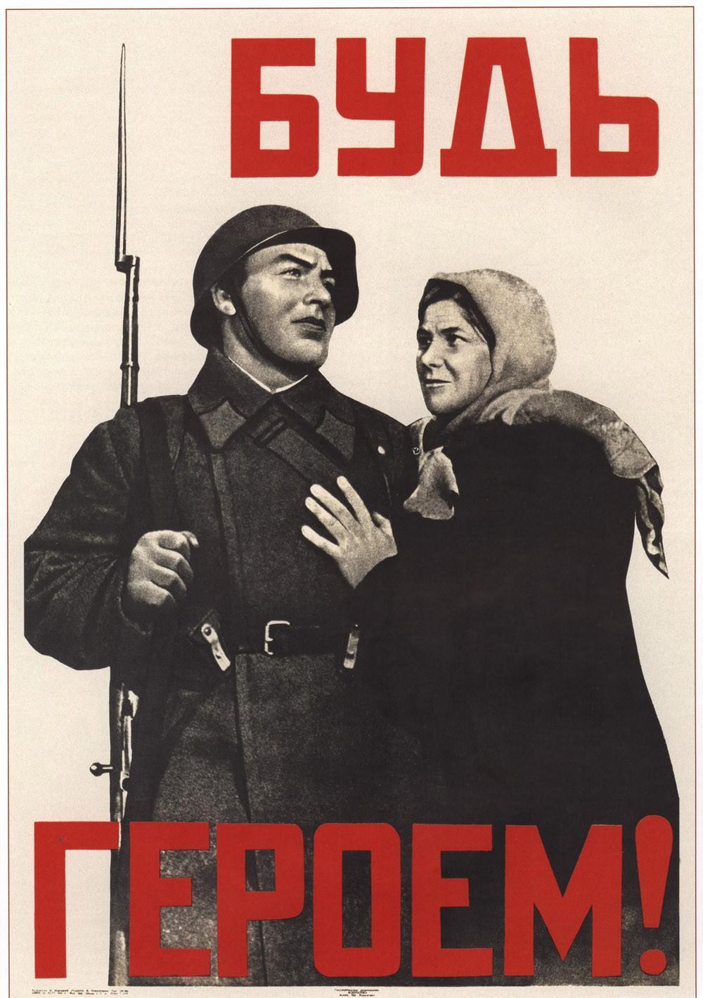 За нашу победу! Плакаты Великой Отечественной войны NewsInPhoto.ru